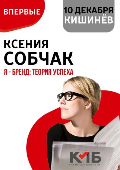 Мастер-класс Ксении Собчак
