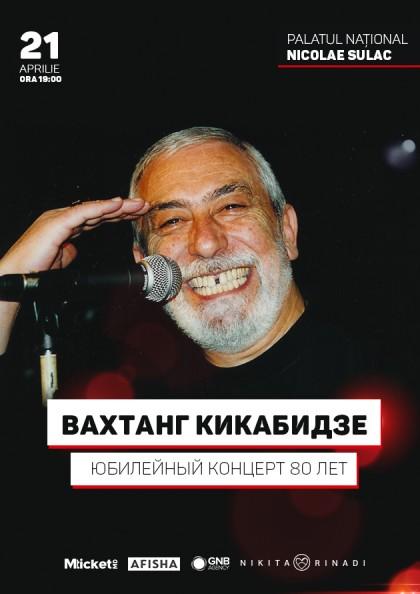 Билеты на концерт кикабидзе и квадрат театр киев афиша