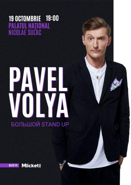 PAVEL VOLYA Большой Stand-Up