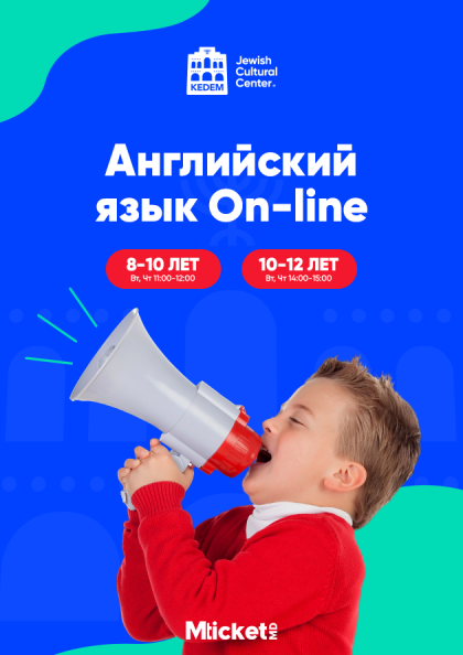 Английский язык On-line