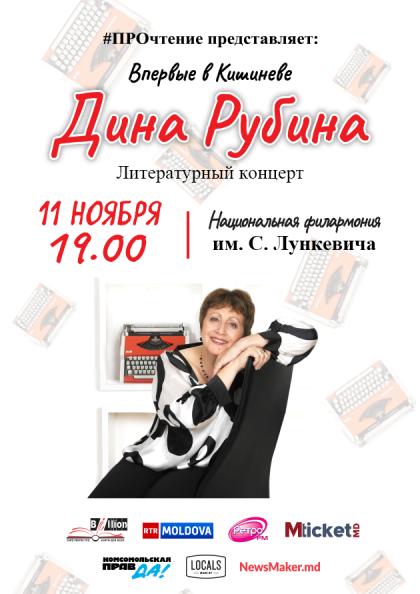 Литературный концерт: Дина Рубина