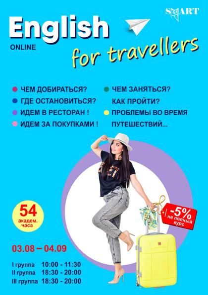 Онлайн курс English for travelers