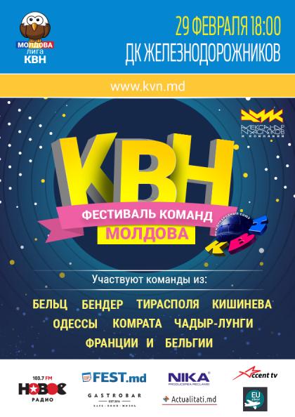 КВН - Фестиваль Команд