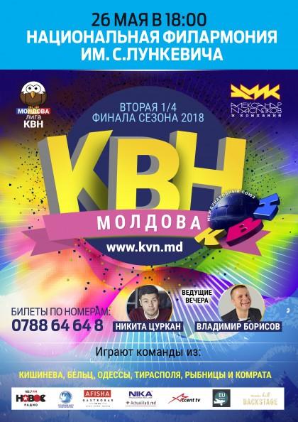 КВН Молдова (вторая 1/4 финала сезона)