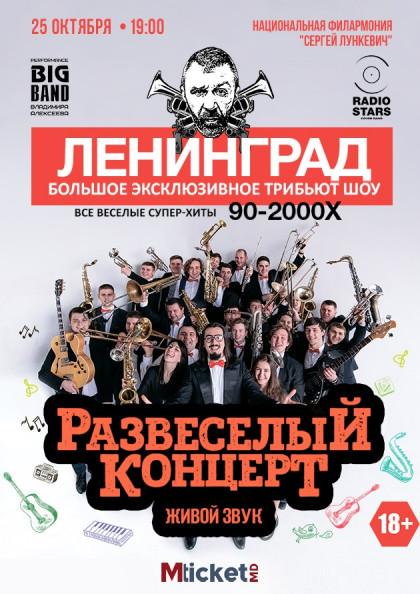 Ленинград - эксклюзивное трибьют-шоу
