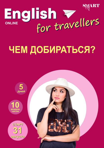 Онлайн курс English for travelers. Где остановиться?