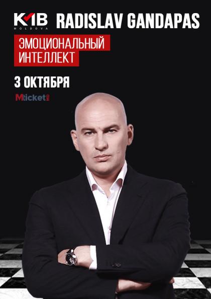 Радислав Гандапас в Кишиневе