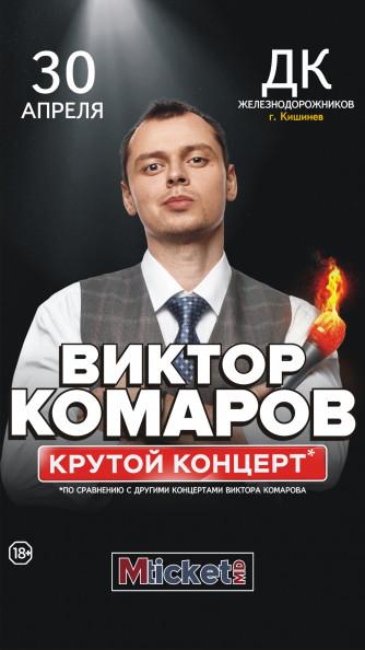 Komarov - StandUP