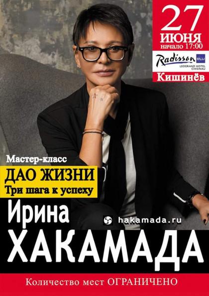 Ирина Хакамада - Дао жизни