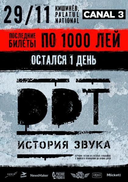 DDT - История Звука