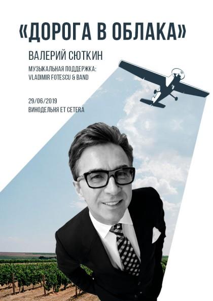 Концерт Валерия Сюткина