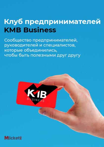 KMB клубная карта