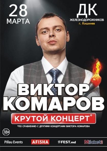 Kamarov - StandUP
