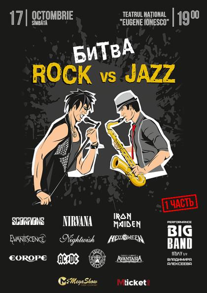 Битва Rock vs Jazz